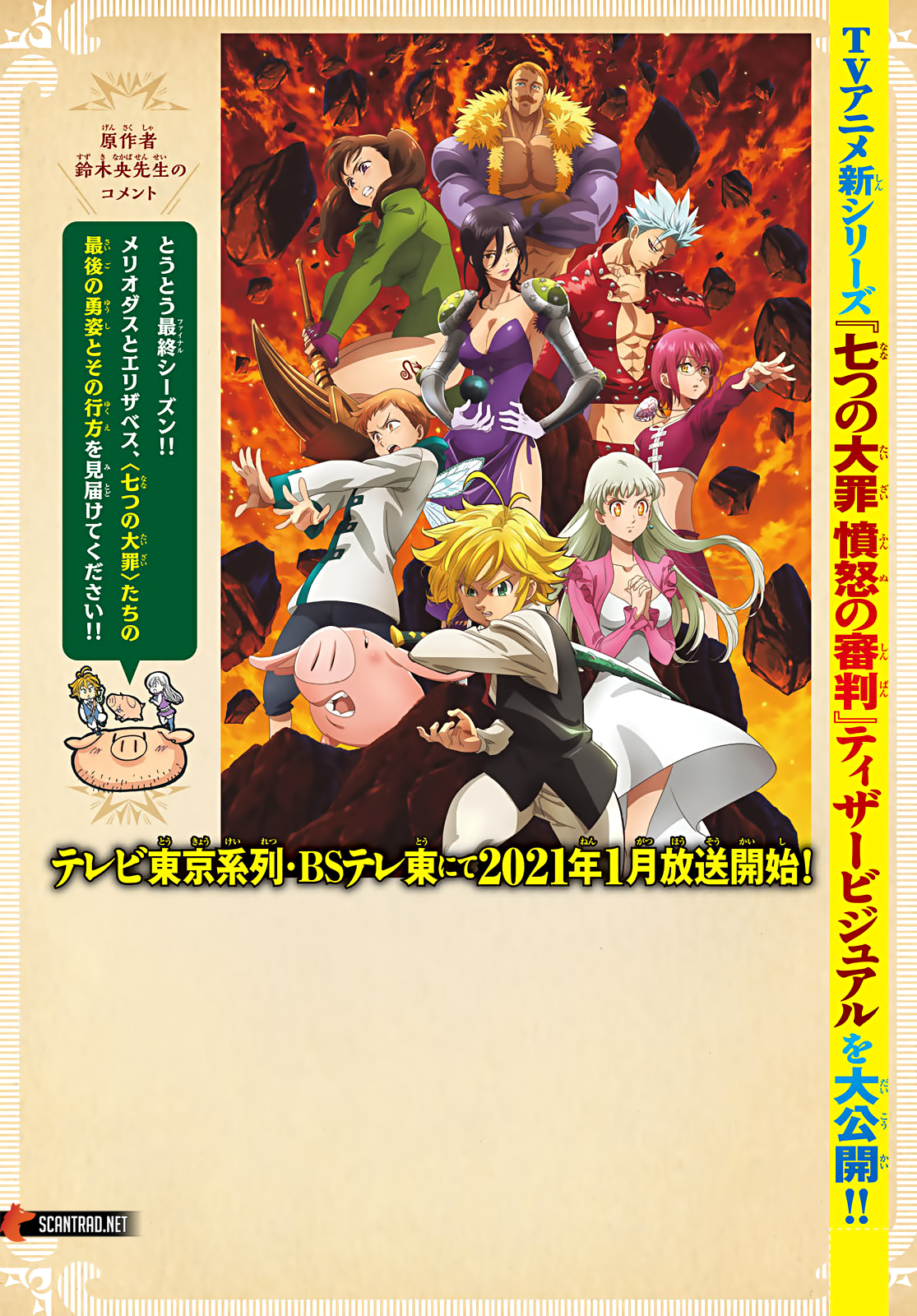 Lecture en ligne The Seven Deadly Sins 347 page 3